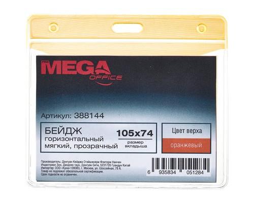 Бейджик горизонтальный ProMega Office мягкий прозрачный с оранжевым верхом для карточек 105х74 мм - (388144К)