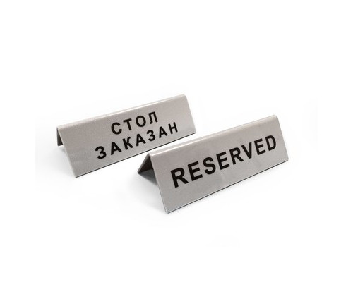 Информационная табличка Attache Стол заказан-Reserved 50х150 мм - (397197К)