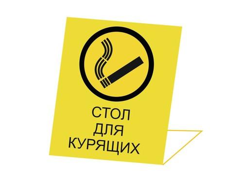 Информационная табличка настольная Курить разрешено 90х75 мм пластик - (561110К)