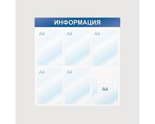 Информационный стенд настенный Attache Информация А4 пластиковый белый-синий 6 отделений - (425336К)