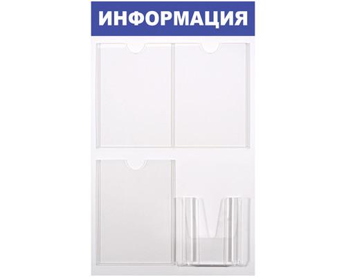 Информационный стенд настенный Attache Информация А4-А5 пластиковый белый-синий 4 отделения - (142395К)