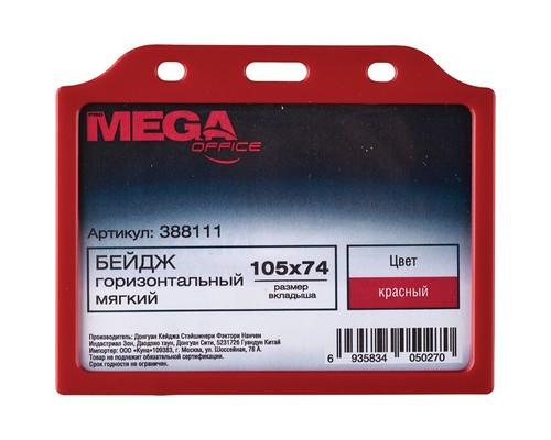 Бейджик горизонтальный ProMega Office красный для карточек 105х74 мм - (388111К)