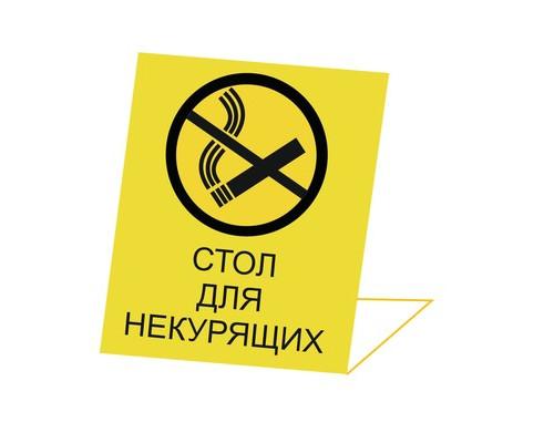 Информационная табличка настольная Smokers-No 90х75 мм пластик - (561109К)