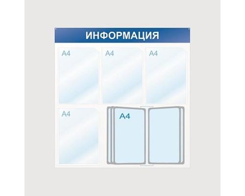 Информационный стенд настенный Attache Информация А4 пластиковый белый-синий 4 отделения + 10 демопанелей - (425337К)
