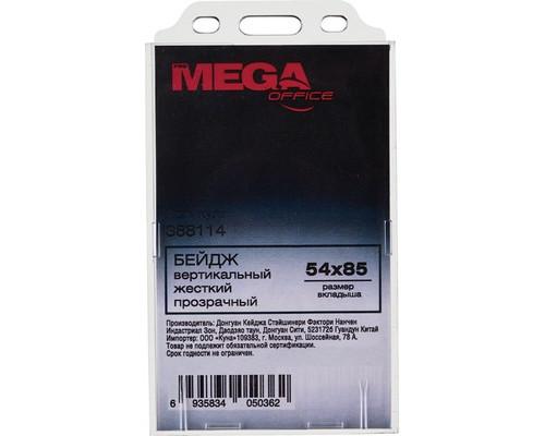 Бейджик вертикальный Mega Office прозрачный жесткий для карточек 54х85 мм - (388114К)