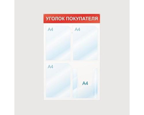 Информационный стенд настенный Attache Уголок покупателя А4 пластиковый белый-красный 4 отделения - (425331К)