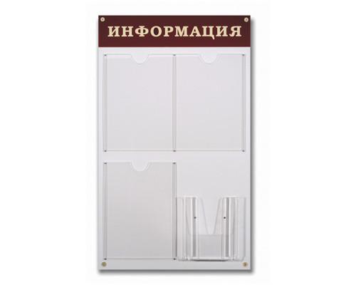 Информационный стенд настенный Attache Информация А4-А5 пластиковый белый-темно-вишневый 4 отделения - (78275К)