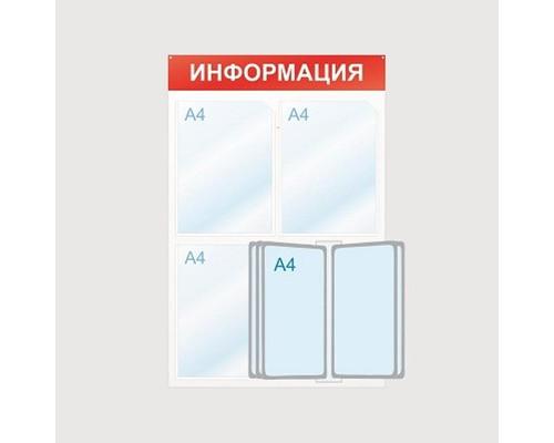Информационный стенд настенный Attache Информация А4 пластиковый белый-красный 3 отделения + 5 демопанелей - (425334К)