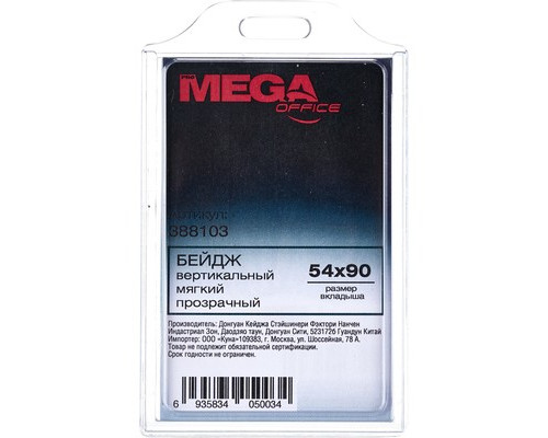 Бейджик Mega Label вертикальный прозрачный мягкий для карточек 54х90 мм - (388103К)