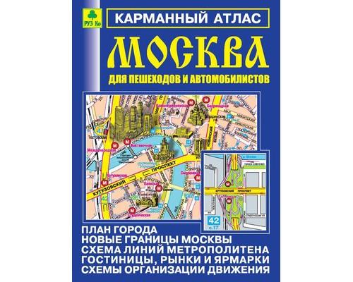 Атлас Карманный Москвы для пешех. и автом. Ар11п(10)
