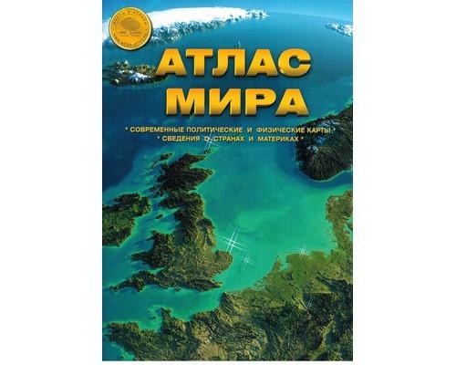 Атлас Мира A4 Современные политич и физич карты