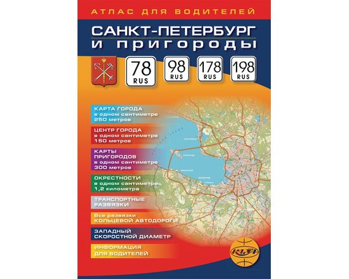 Атлас Санкт-Петербурга и пригорода д/водителей 205х290 мм. 1:25т