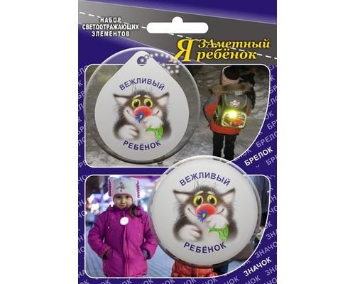 Набор светоотраж.элементов Вежливый ребенок (брелок+значок) А430