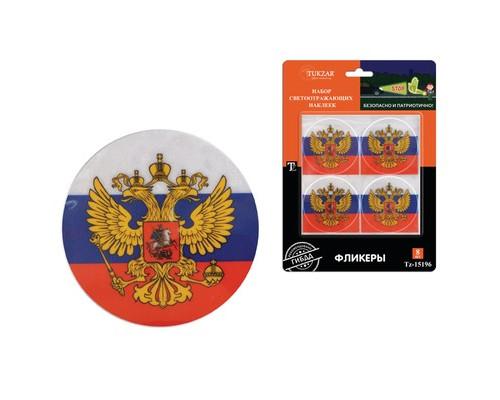 Наклейки светоотражающие Герб России 8шт TZ-15196