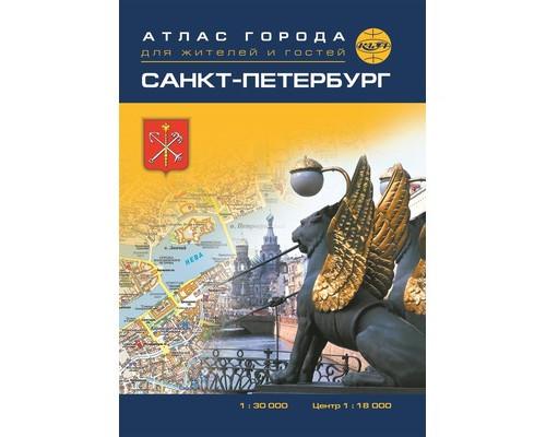 Атлас Санкт-Петербурга для жителей и гостей 110х156мм. 1:30т
