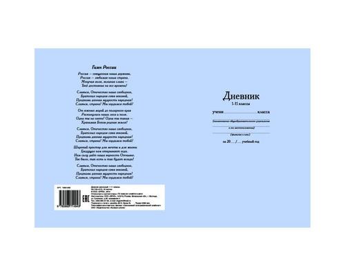 Дневник школьный универсальный,фиолетовый,7БЦ,1000-006