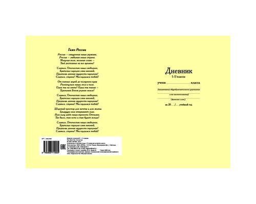 Дневник школьный универсальный,желтый,7БЦ,1000-002
