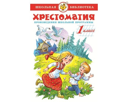 Литература ШБ Хрестоматия 1 кл. сборник