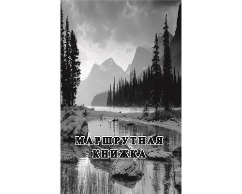 Книга маршрутная туристского похода КЖ-1342