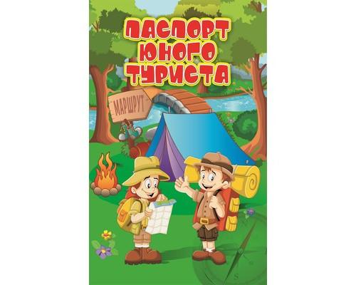 Личная карточка паспорт юного туриста КЖ-1312
