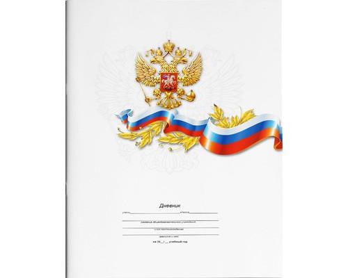 Дневник школьный Герб РОССИИ универсальный,без обраб. Д40-0497