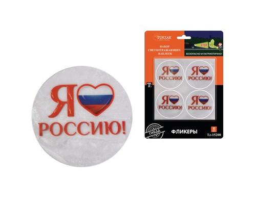 Наклейки светоотражающие Я люблю Россию 8шт