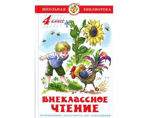 Литература ШБ Внеклассное чтение 4 класс НОВ.РЕД.Сборник