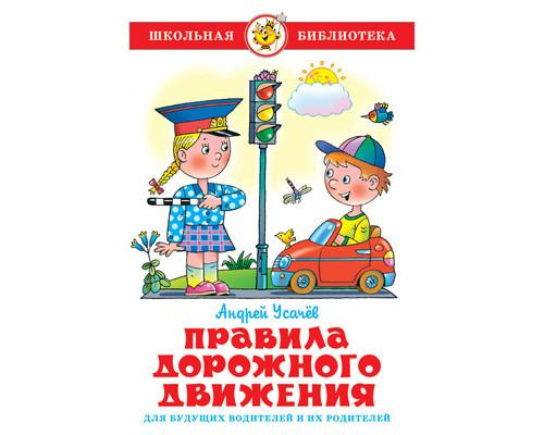 Литература ШБ Правила дорожн. движ. д/малышей