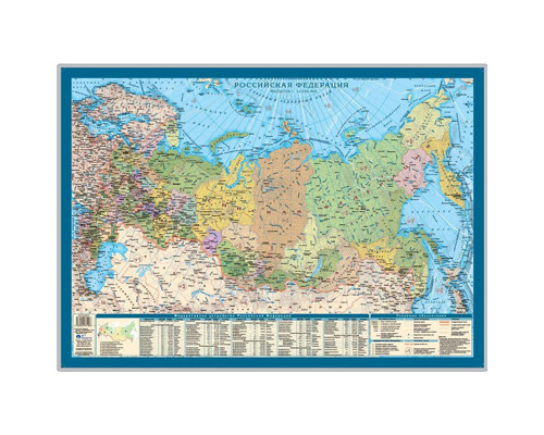 Настенная карта РФ политико-административная 1:14,5 млн. Настольная карта