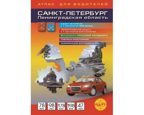 Атлас Санкт-Петербурга и Лен. области д/водителей 170x240мм.1:4