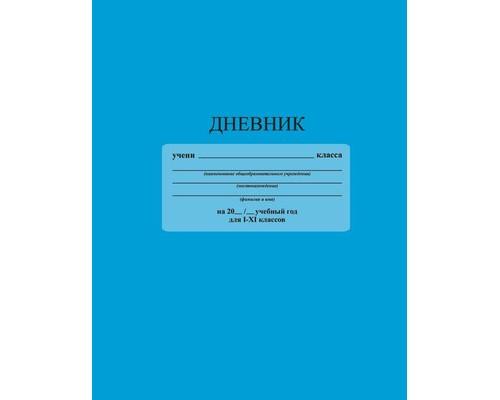 Дневник универс. обл. 7БЦ однотонный Голубой С2676-09