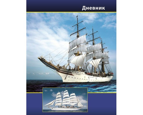 Дневник для мл.кл. 7БЦ глянцев.ламинац. Парусник С0177-154