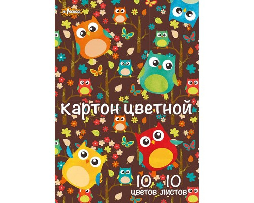 Картон цветной №1School,Совы,10л,10цв,А4,немел