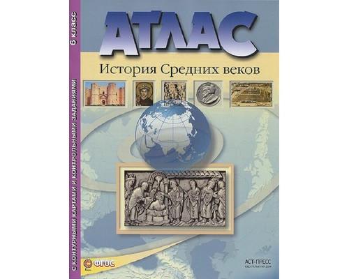 Литература Атлас + К/К + зад 6класс История Средних веков 71664