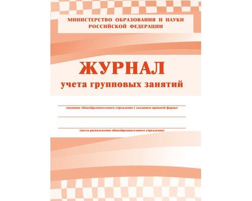 Журнал контроля и учета Груп.занятий,А4,обл.офсет,блок писчая, КЖ-197