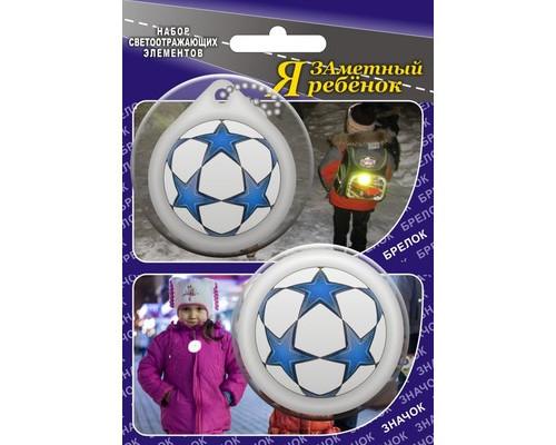 Набор светоотраж.элементов Футбол (брелок+значок) А439