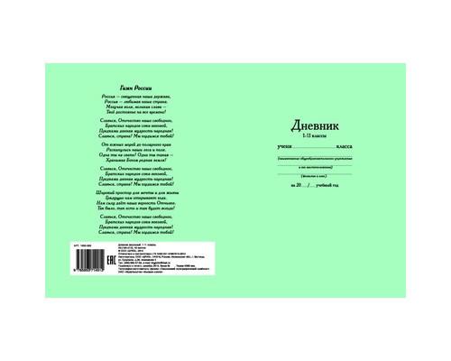 Дневник школьный универсальный,бирюзовый,7БЦ,1000-003