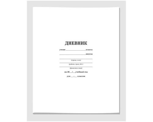 Дневник школьный универсал, картон, белый, скрепка ДШС-01