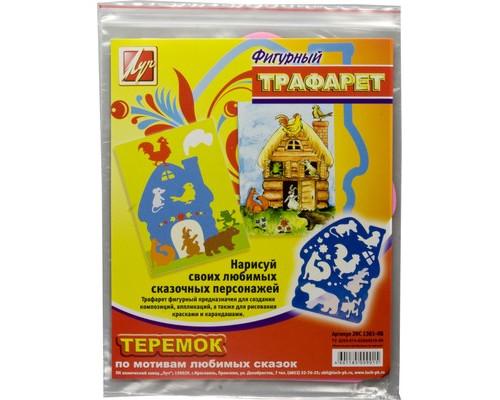 Трафарет фигурный,Теремок,20С 1361-08