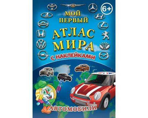 Атлас мира с наклейками, Автомобили, 9785940500377