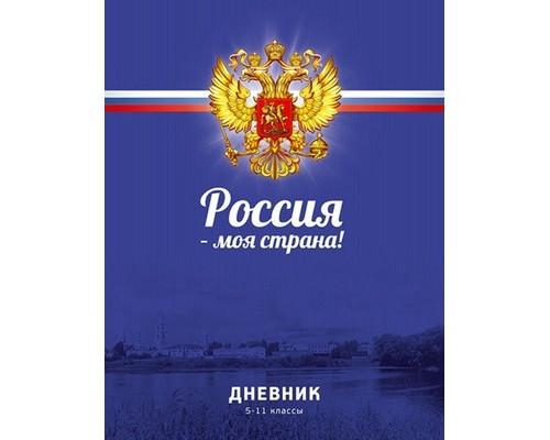 Дневник школьный ст.кл,Россия-моя страна,40л,7БЦ(1103-1224)