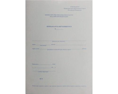 Личная карточка обучающегося А4 2л. (02-6475) офсет