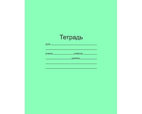 Тетрадь школьная 12л. Зелёная обложка Маяк, офсет, кос.линия Т5012Т2 4Г