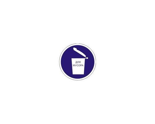 Знак безопасности M19 Место для мусора (плёнка, 200х200)
