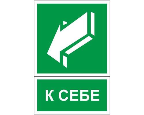 Знак безопасности К себе (плёнка,150х200)