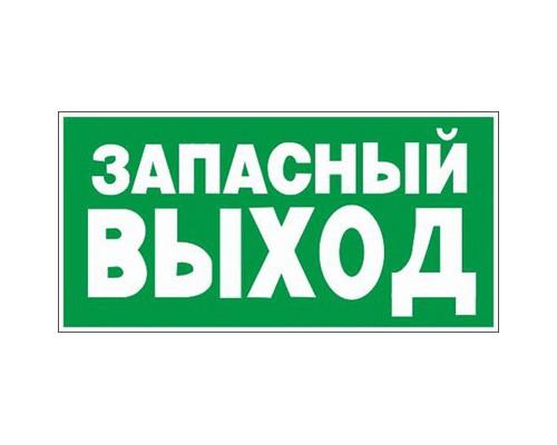 Знак безопасности E23 Указатель запасного выхода (плёнка, 300х150)