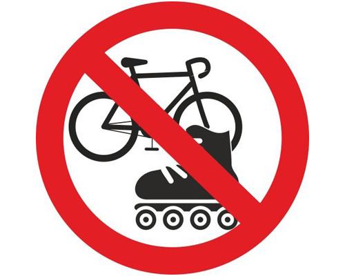 Знак безопасности Вход с велосипедами и роликами запрещен (плёнка,D150)
