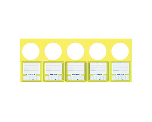 Ценник 50x95 мм с отверстием 5 штук на листе 50 листов в упаковке - (61347К)