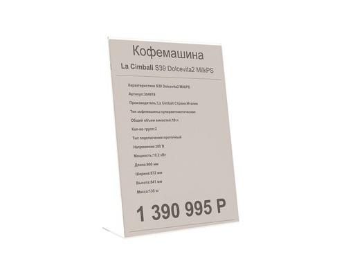 Подставка для информации вертикальная L-образная акриловая ACR-Pricer А5 - (645216К)